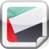 a.d.h media ltd - اخبار الامارات العربيه artwork